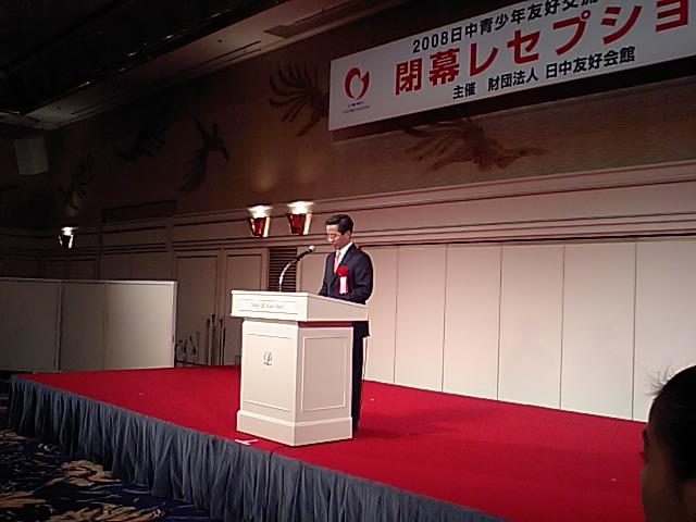 2008日中青少年友好交流年 日本側主催の閉幕式写真 中国側総団長の挨拶  _d0027795_2061519.jpg