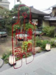f0057596_15324032.jpg