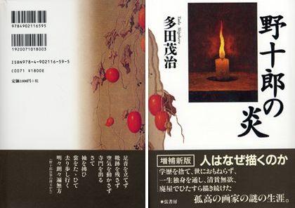 多田茂治著 「野十郎の炎」 増補新版 _b0044404_19361957.jpg