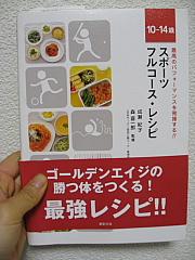 『スポーツフルコース・レシピ』_d0046025_2351551.jpg