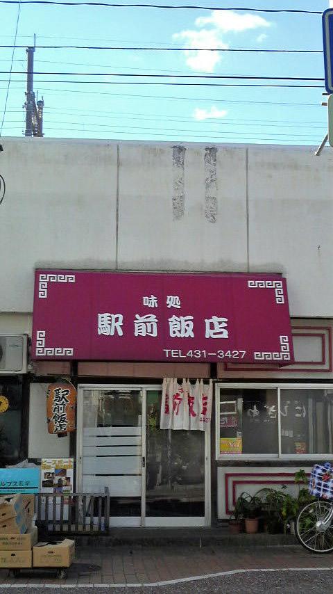 駅前飯店@ 竹下_f0150355_8164810.jpg