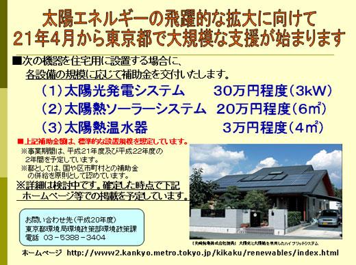 東京都 補助金_d0005380_14475841.jpg