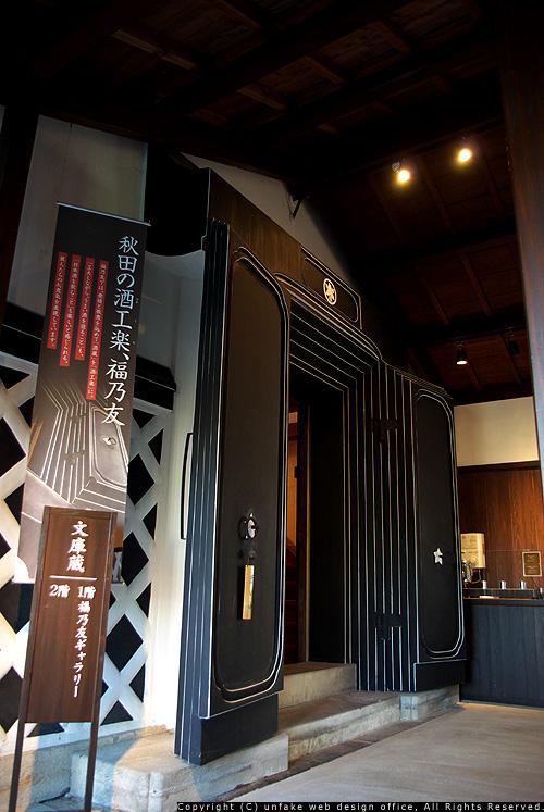 約5年ぶりに福乃友酒造へ(大仙市神宮寺)_c0176838_22512825.jpg