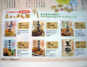 パッケージロゴ:「米粉使用ふぁ~みん粉」6種JA兵庫南様_c0141944_2141013.jpg