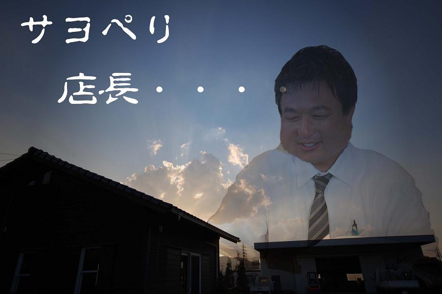 さよぺり 店長!! また会う日まで!_c0154671_23374083.jpg