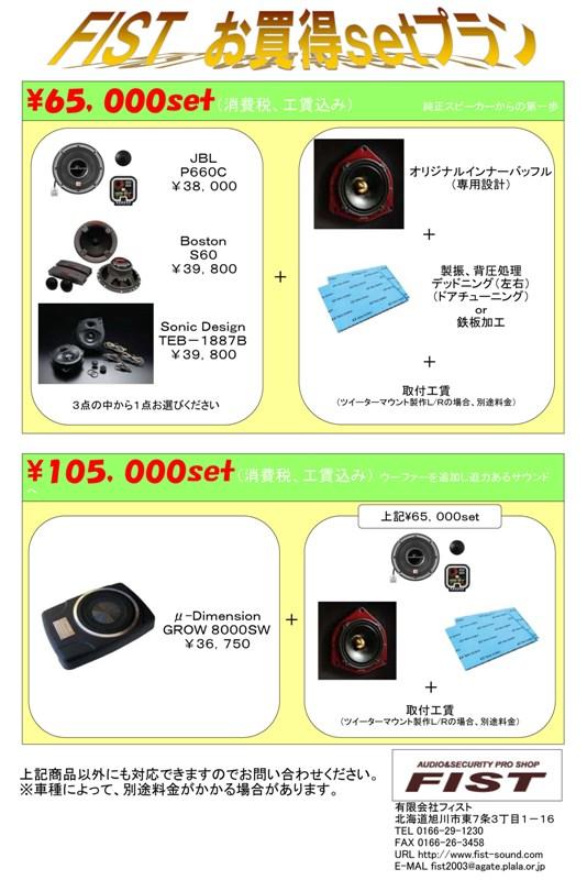 お買得set_a0055981_15554555.jpg