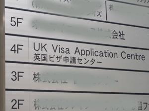 英国ビザ申請センター_e0030586_1433949.jpg
