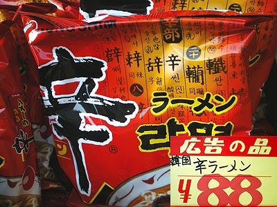 【バーゲン情報】 「新設!菓子98円(税込)コーナー」(by グーテファルム)_b0151490_22542814.jpg