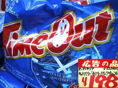 【バーゲン情報】 「新設!菓子98円(税込)コーナー」(by グーテファルム)_b0151490_22545445.jpg