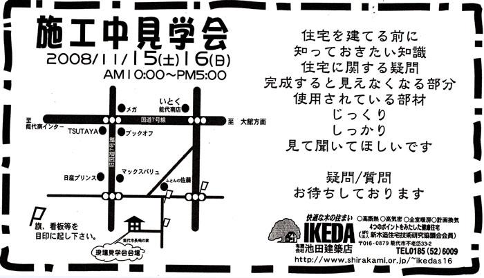 長崎の家 施工中見学会!_f0150893_2019391.jpg