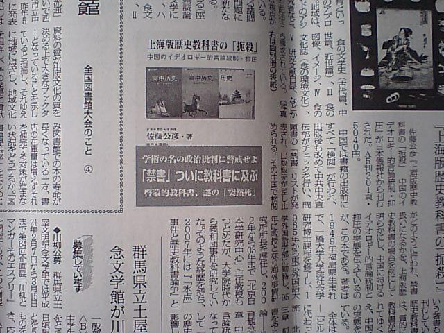 『上海版歴史教科書の「扼殺」』 週刊読書人新聞に登場_d0027795_1048796.jpg