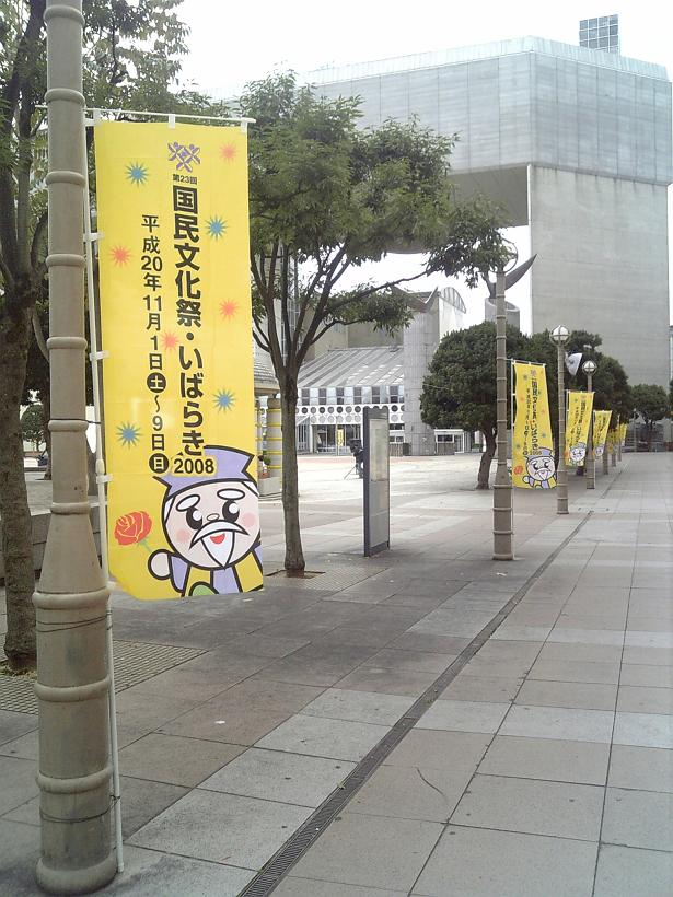 国民文化祭・いばらき_c0125004_9413328.jpg