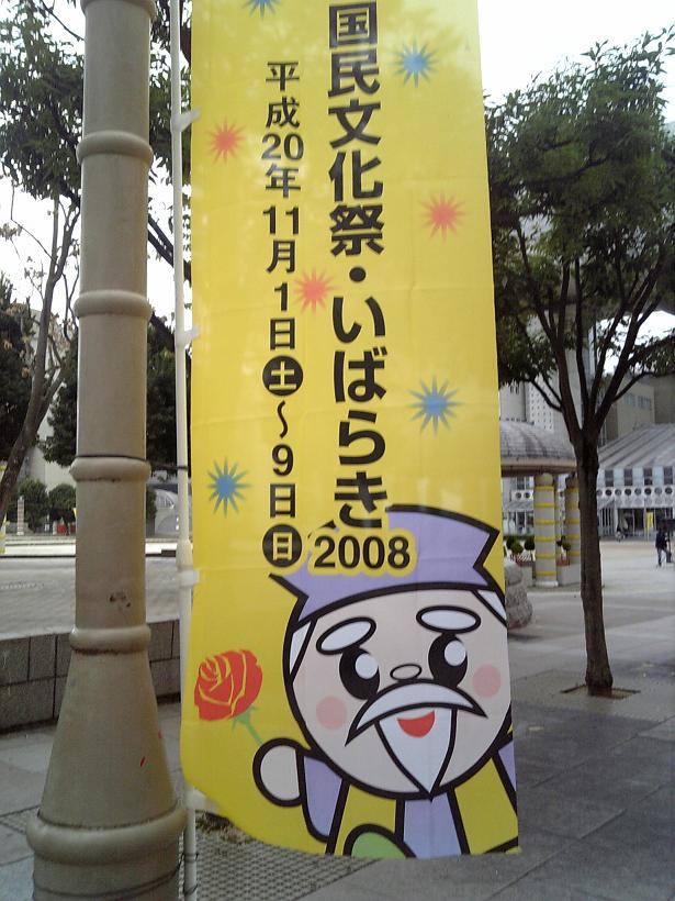 国民文化祭・いばらき_c0125004_9421332.jpg