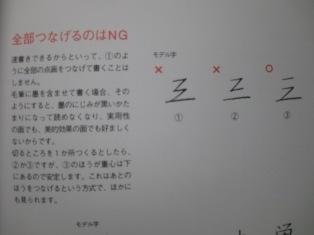 便利!美術図書館横断検索 (+「簡単ルールで大人の字」)_e0091712_1775773.jpg