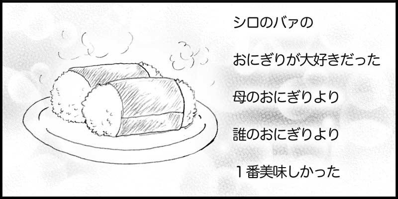新潟のじぃとばぁ。_f0119369_15134556.jpg