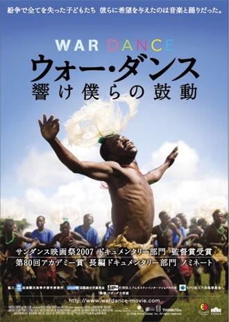 映画「ウォー・ダンス 響け僕らの鼓動」_c0173978_11362745.jpg