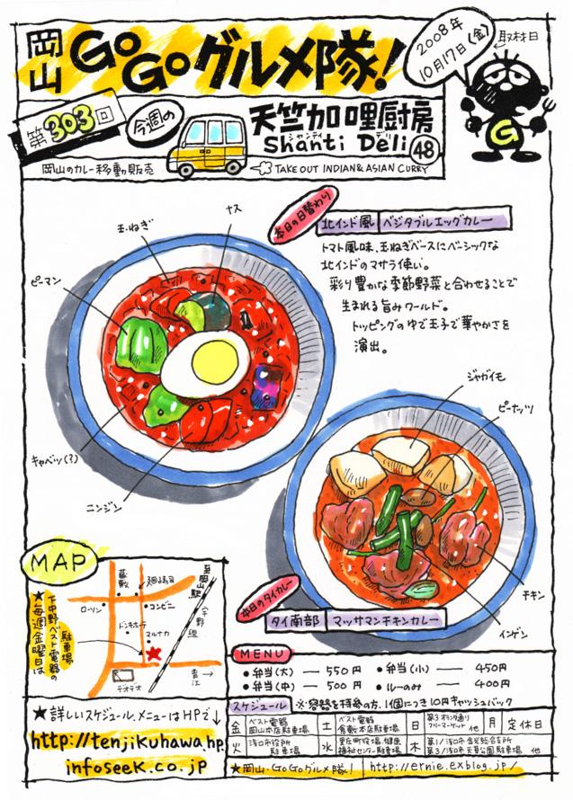 天竺加哩厨房・Shanti Deli(シャンティ・デリ)48_d0118987_951416.jpg
