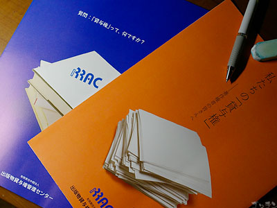 RRAC : ゴッチン堂