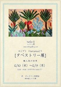 展覧会■12/10-15 「タペストリー展」~職人の技の世界_e0091712_028046.jpg