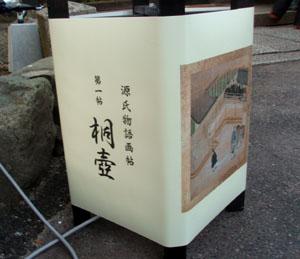 紅葉探訪 石山寺_e0048413_21402922.jpg