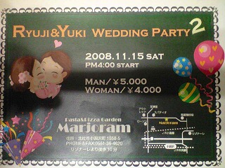 WEDDINNG PARTY 2 【Chef's Report】_f0111415_16375814.jpg