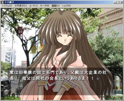 フリーサウンドノベルレビュー 『十八姫子』_b0110969_19291735.jpg