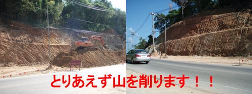 おっと倒れそう!タイの電信柱!_f0144385_15105998.jpg