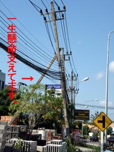 おっと倒れそう!タイの電信柱!_f0144385_15141429.jpg