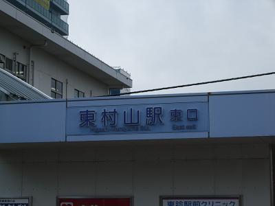 キッチンひの@東村山のしょうが焼定食_d0044093_2040295.jpg
