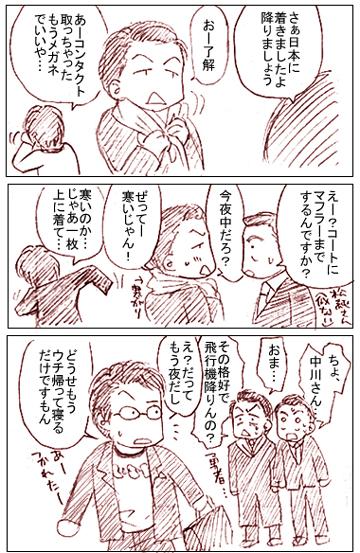 f0191205_164402.jpg