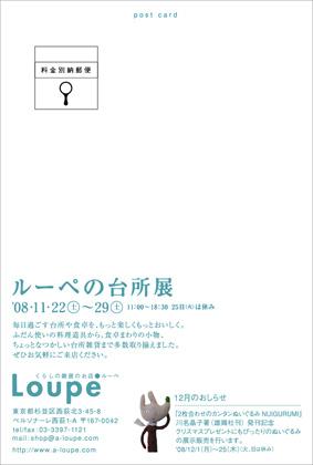 ルーペの台所展!_f0187907_2238449.jpg
