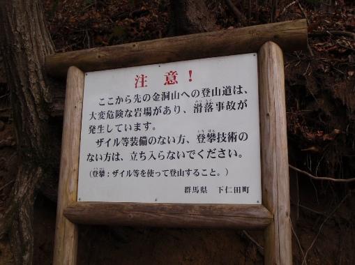 妙義山 金洞山~鷹返しで返し_c0177814_931847.jpg
