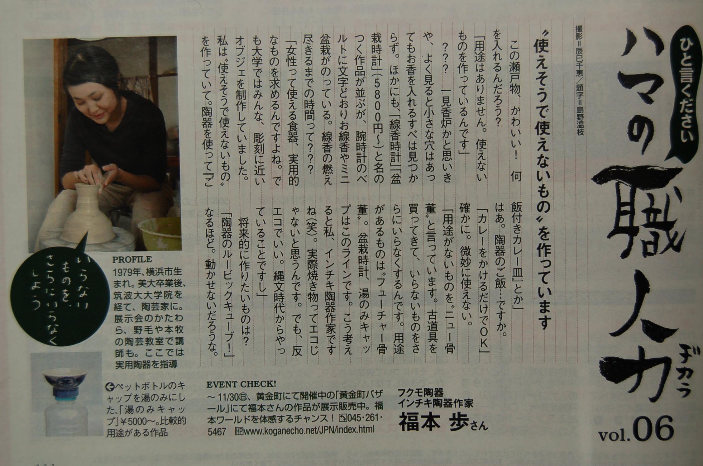 福本歩_a0019819_17342510.jpg