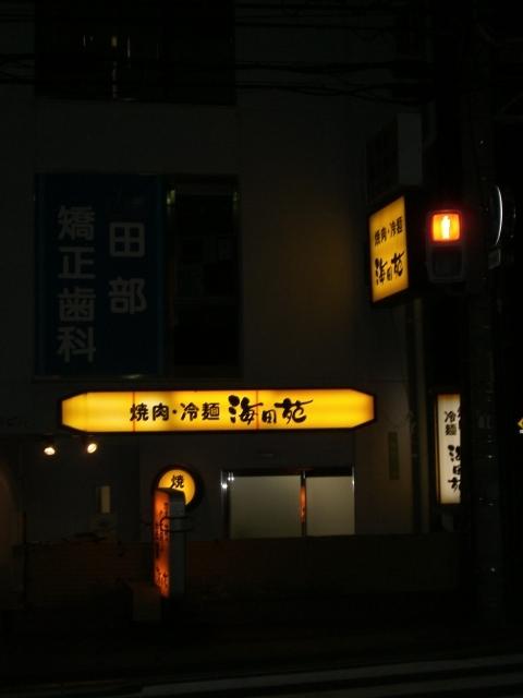Hiroshima 3Days_d0118021_2503975.jpg