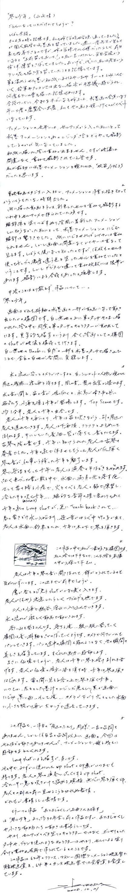 このアニメを見なきゃMOTTAINAI『琴と少年』/文:黒田昌郎_a0083222_10572165.jpg