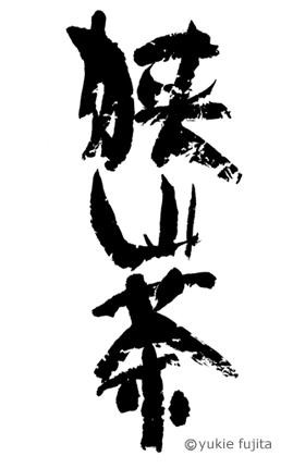 書・ラボvol.25 : 「狭山茶」_c0141944_15194622.jpg