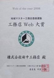 工務店Web大賞受賞しました。_c0019551_12215672.jpg