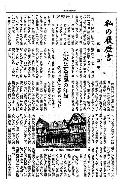 武田史料館_c0112559_10263231.jpg