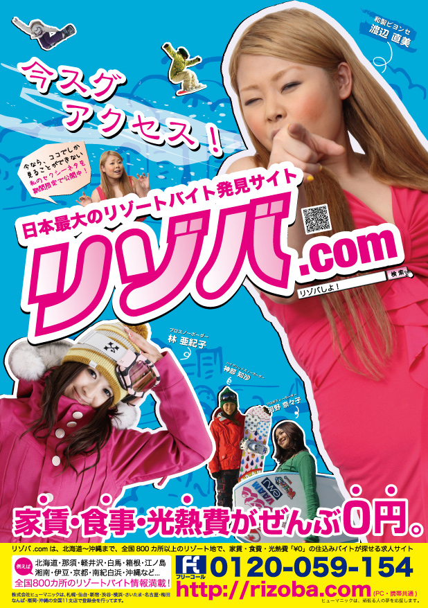 特大ポスター★和製ビヨンセちゃんと♪_c0151965_19423666.jpg