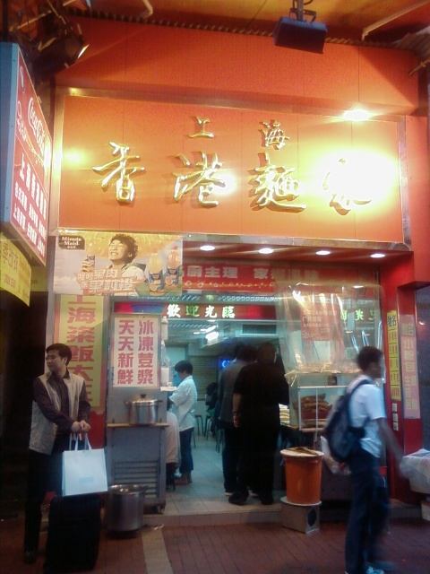 上海 香港麺家@銅鑼湾_e0155771_045323.jpg