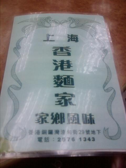 上海 香港麺家@銅鑼湾_e0155771_162449.jpg