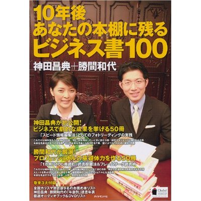 【掲載情報】10年後あなたの本棚に残るビジネス書100_c0069047_221812.jpg