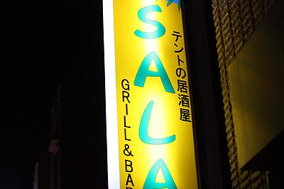 テントの居酒屋「SALA」_b0008655_0582796.jpg