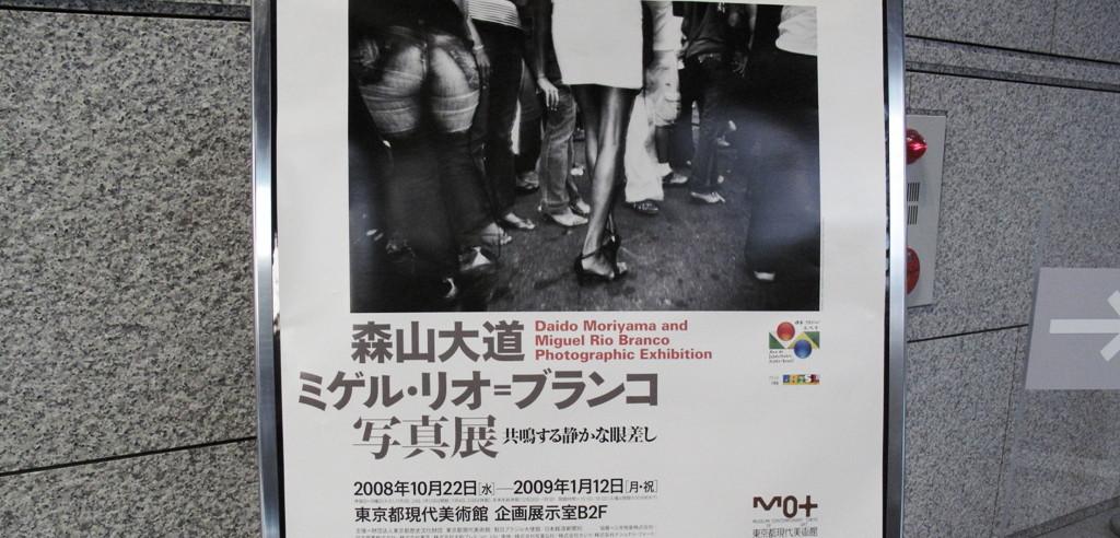 08年11月研修二日目&都現代美術館_c0129671_221128.jpg