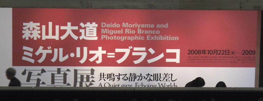 08年11月研修二日目&都現代美術館_c0129671_22129100.jpg