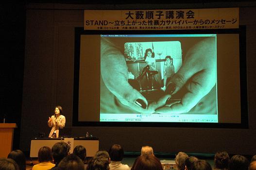 大藪順子さん講演会「STAND!」より_b0154492_944402.jpg