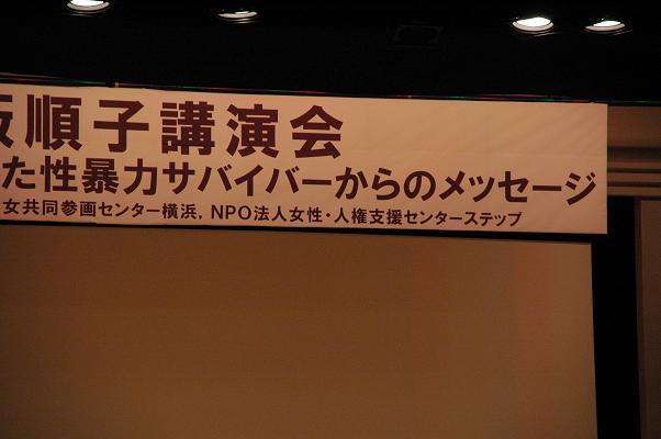 大藪順子さん講演会「STAND!」より_b0154492_9453454.jpg