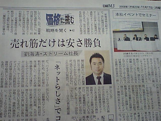 在日中国人社長劉海濤さん 日経MJに大きく登場_d0027795_12453671.jpg
