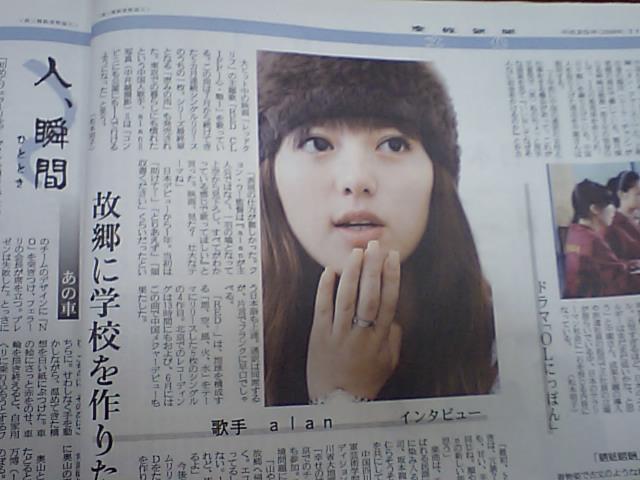 在日中国人歌手アランさん 産経新聞に大きく登場_d0027795_12512424.jpg