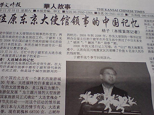 前中国大使館一等書記官于建軍さん 大連市政府副秘書長に就任_d0027795_17334553.jpg